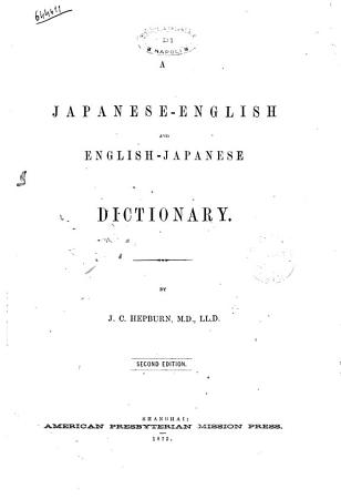A Japanese English and English Japanese Dictionary by J C  Hepburn PDF
