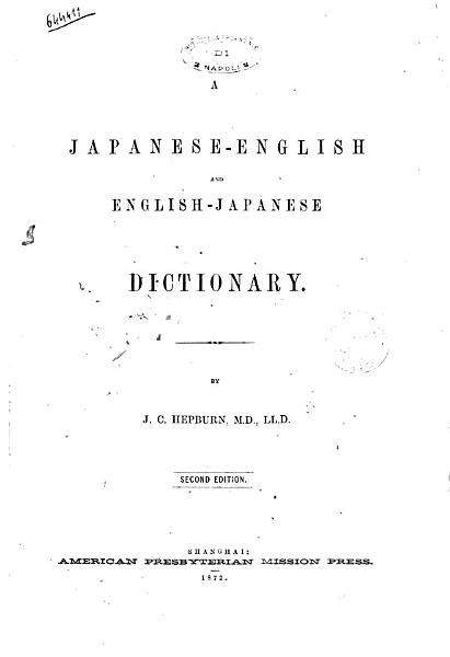 A Japanese English and English Japanese Dictionary by J C  Hepburn