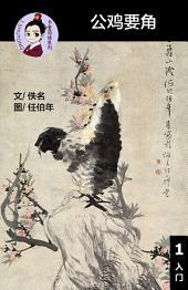 公鸡要角-汉语阅读理解 Level 1 , 有声朗读本: 汉英双语