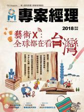 專案經理雜誌第38期(2018年04月): 台灣藝術接軌國際
