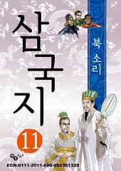 삼국지 11 - 다시 모인 형제들