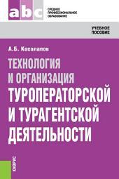 Технология и организация туроператорской и турагентской деятельности. Учебное пособие