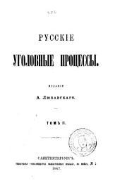 Русскіе уголовные процессы: Том 2