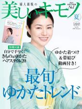 美麗的KIMONO 2016年夏季號 【日文版】