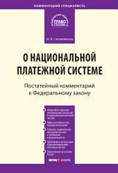 Комментарий к Федеральному закону от 27 июня 2011 г. No 161-ФЗ «О национальной платежной системе» (постатейный)