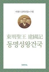 이광수 문학전집 수필 15- 동명성왕건국기