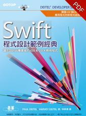 Swift程式設計範例經典 | 讓您設計出專業級的iOS & OS X應用程式(電子書)