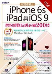 就這樣愛上iPhone 6s/iPad與iOS 9|果粉輕鬆玩透必備200技(電子書)