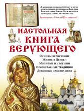 Настольная книга верующего