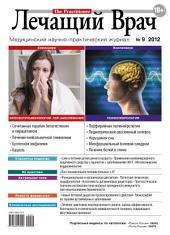 Журнал «Лечащий Врач»: Выпуски 9-2012