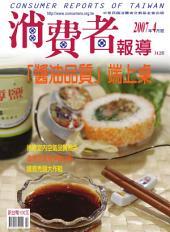 消費者報導312期: 「醬油品質」端上桌