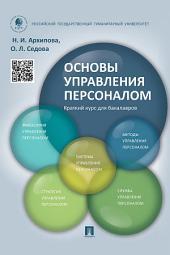 Основы управления персоналом. Краткий курс для бакалавров. Учебное пособие