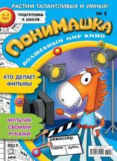 ПониМашка. Развлекательно-развивающий журнал: Выпуски 2-2017