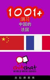 1001+ 演习 中国的 - 法国