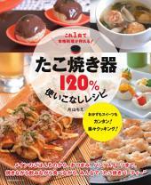 章魚燒器120%熟用食譜: たこ焼き器120%使いこなしレシピ