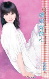 縛綁妳的心: 禾馬文化甜蜜口袋系列617