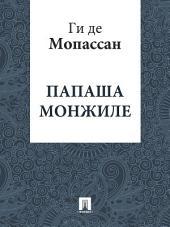 Папаша Монжиле (перевод Г.А. Рачинского)