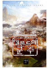 [연재] 엘론드의 군주 4화