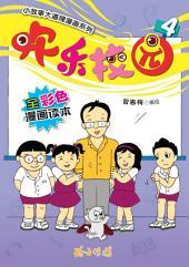 欢乐校园4: 全彩色漫画读本