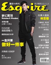 Esquire君子時代國際中文版123期: 一生只要做好一件事
