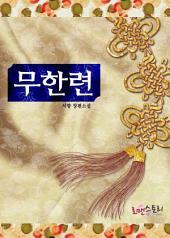 [세트] 무한련(전2권/완결)