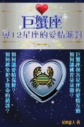 巨蟹座 part 4:與12星座的愛情派對
