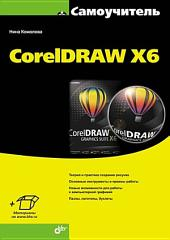 Самоучитель Corel Draw X6