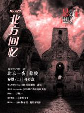 No.020 Mystery world, Memories of the North (Chinese Edition)