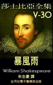 暴風雨: 朱譯莎士比亞全集
