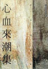 心血來潮集: 柏楊精選集19