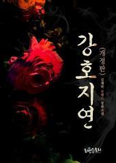 [세트] 강호지연 (개정판) (전2권/완결)