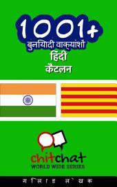 1001+ बुनियादी वाक्यांशों हिंदी - कैटलन