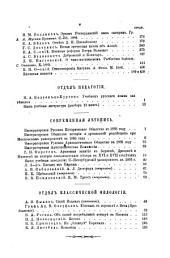 Журнал Министерства народнаго просвѣщения: Часть 245