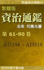 新編資治通鑑繁體版 第三部: 第61卷至第90卷