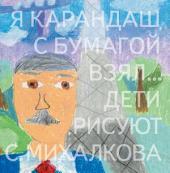 Я карандаш с бумагой взял... Дети рисуют С. Михалкова