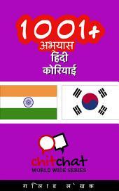 1001+ अभ्यास हिंदी - कोरियाई