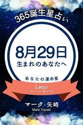 365誕生日占い〜8月29日生まれのあなたへ〜