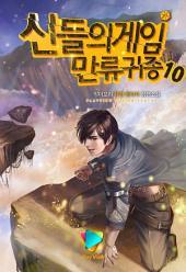 신들의 게임-만류귀종 10권