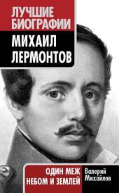 Михаил Лермонтов. Один меж небом и землей