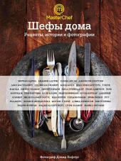 Шефы дома. Рецепты, истории и фотографии