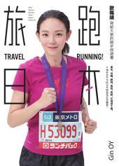 旅跑.日本: 歐陽靖寫給大家的跑步旅遊書