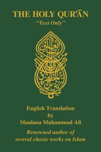 The Holy Quran  English Translation     Text Only    Book