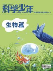 科學少年雜誌【科學閱讀素養特輯No.4】(生物篇): GM904