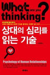 상대의 심리를 읽는 기술(개정판): 표정과 행동으로 상대의 진심을 훔쳐보는 유쾌한 심리 읽기