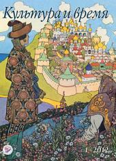 Культура и время. №1(43).2012: Общественно-научный и художественный журнал