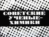 Советские ученые-химики (Диафильм)