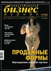 Бизнес-журнал, 2004/11: Новосибирская область