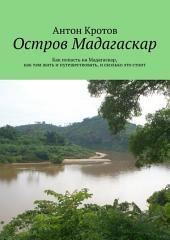 Мадагаскар: практический путеводитель. Как попасть на Мадагаскар, как там жить и путешествовать, и сколько это стоит