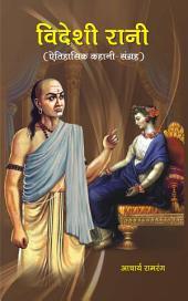 विदशी रानी: ऐतिहासिक कहानी-संग्रह