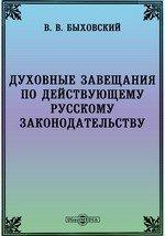 Духовные завещания по действующему русскому законодательству